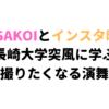 YOSAKOIとインスタ映え~長崎大学突風に学ぶ「撮りたくなる演舞」