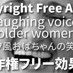 [著作権フリー効果音]  ドリフ風  おばちゃんの笑い声