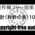 [著作権フリー効果音]  時計の秒針の音(10秒) 生活音、家の中の音、機械音、カウントダウン