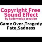 [著作権フリー効果音] ゲームオーバー、残念、悲劇、運命、罰ゲーム