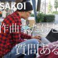 「YOSAKOI作曲家だけど質問ある?」 Q;年に何曲作れば安定する?