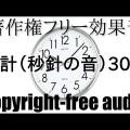 [著作権フリー効果音] 時計の秒針の音(30秒) 生活音、家の中の音、機械音、カウントダウン チクタク、チッチッチ、カチカチ、カチコチ、チックタック、カッチコッチ、