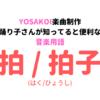 「拍/拍子」YOSAKOI踊り子さんが知ってると便利な音楽用語